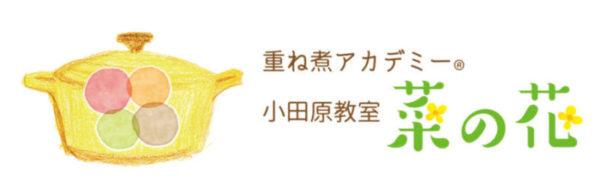 重ね煮アカデミー®小田原教室  【菜の花】