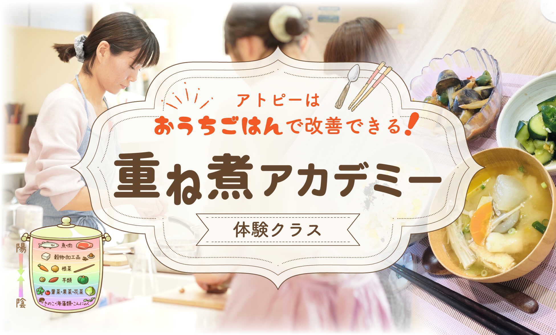 オンライン重ね煮アカデミー体験クラス
