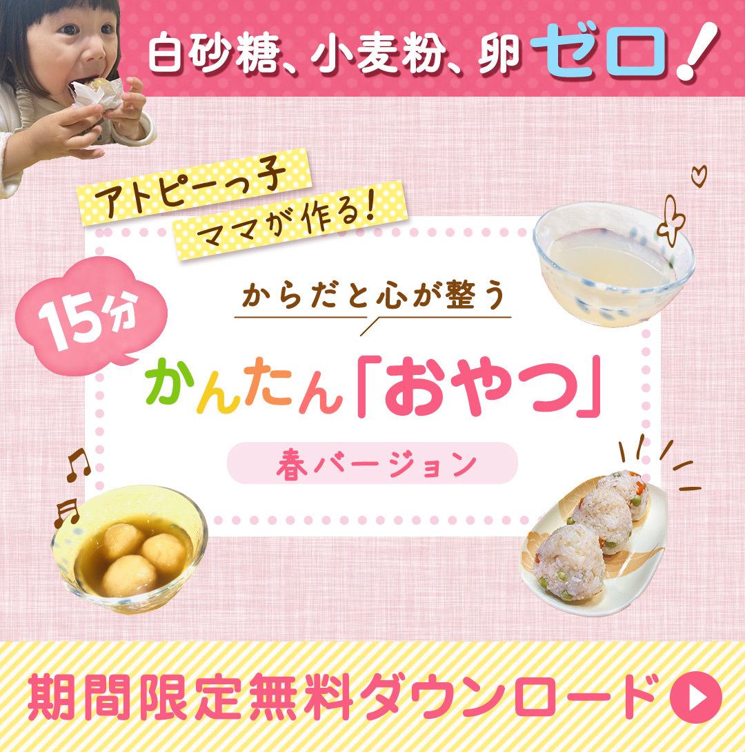 もっと気楽にご家族の健康を整えよう/小田原教室・陰陽調和の重ね煮料理教室